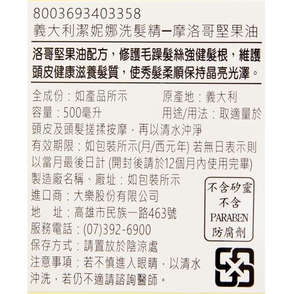 義大利【潔妮娜】洗髮精(摩洛哥堅果油)500ml保存期限:2023.04