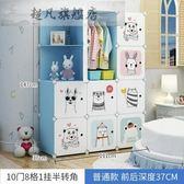 簡易兒童衣櫃布卡通經濟型塑料組裝嬰兒小孩衣櫥寶寶收納儲物櫃子Ps:10門1掛半角