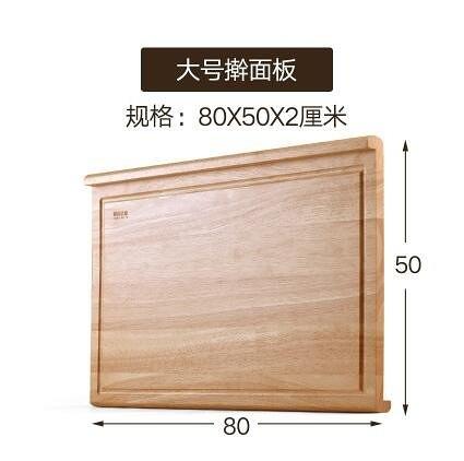 (搟麵板大號(80*50cm)雙擋板)實木搟麵板切菜板砧板和麵揉麵板加厚搟麵案板