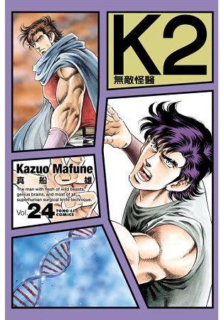 無敵怪醫K2 24