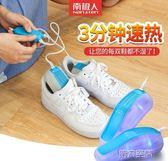烘鞋器 乾鞋器成人兒童鞋子烘乾器考除臭殺菌轟洪哄鞋器家用  第六空間