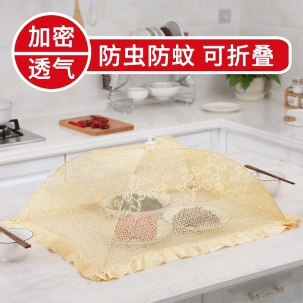 菜罩廚房防塵防蚊蒼蠅餐桌碗罩子飯菜臺罩菜罩食物菜蓋可折疊家用傘罩xw全館滿千88折