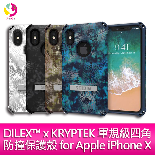 SEIDIO DILEX™ x KRYPTEK 軍規級四角防撞保護殼 for Apple iPhone X
