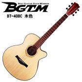 ★BGTM★BGTM BT-408C AA級英格曼雲杉面板木吉他 最新款!(原木色)