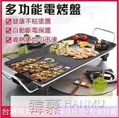現貨秒殺 電烤盤 110V電烤盤 鐵板燒 韓式家用烤盤 無煙燒烤不黏鍋 電烤爐