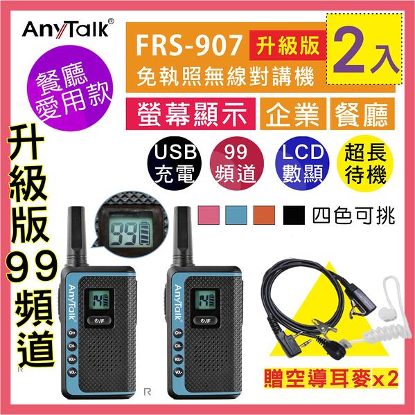 ANY TALK FRS-907 免執照 NCC認證 無線對講機 (藍色2入+贈空導耳麥*2) USB供電 輕巧 顯示電量 可寫妨擾碼