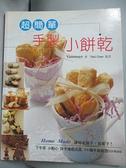 【書寶二手書T8/餐飲_JML】超簡單手製小餅乾_Yasmeen