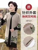 媽媽外套 新款50歲媽媽秋裝洋氣風衣中年女中長款上衣中老年秋冬裝外套 雙12
