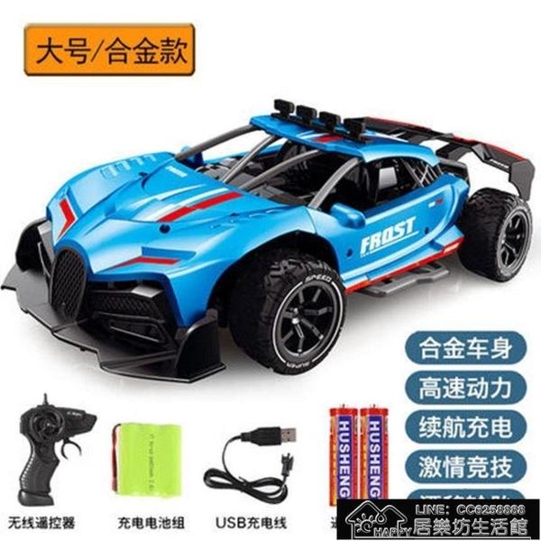 玩具車 遙控車合金 無線高速賽車充電四驅漂移車越野車男孩【2021年終盛會】