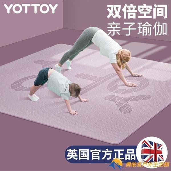 瑜伽墊加厚加寬加長防滑墊子地墊兒童家用舞蹈練功健身墊【勇敢者戶外】