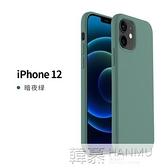 蘋果12手機殼iPhone12ProMax原裝液態硅膠mini全包鏡頭防摔保護套12pro 元旦迎新全館免運