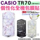 【小咖龍賣場】 全機包膜 CASIO TR70 TR600 包膜 貼紙 保護膜 3M材質 無殘膠 貼膜 大理石 系列
