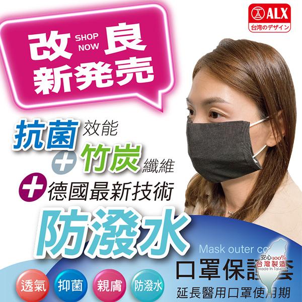 竹炭防潑水口罩保護套 一入 口罩套 透氣 親膚 抗菌竹碳【小紅帽美妝】