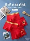 男士內褲男本命年鼠年紅短褲純棉四角褲屬鼠結婚紅色平角褲透貼身衣物不退不換 【快速出貨】