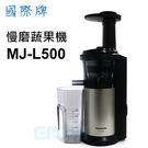 【客訂商品】國際牌 MJ-L500 (MJ-SP1506) 慢磨蔬果機