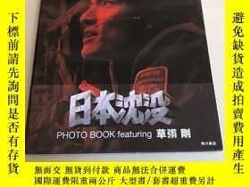 二手書博民逛書店日本沈沒PHOTO BOOK featuring草なぎ剛罕見日版