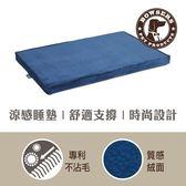 【毛麻吉寵物舖】Bowsers涼感記憶寵物睡床-宇宙藍S 寵物睡床/狗窩/貓窩/可機洗