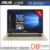 加碼贈★ASUS UX430UN-0211D8250U 14吋 i5-8250U 8G/256G MX150 2G 璀璨金 筆電(六期零利率)-送AC立扇+點心湯盤2入
