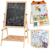 畫板 兒童寶寶雙面磁性畫板支架式小黑板可升降畫架家用塗鴉學習寫字板T 3款
