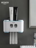 牙刷置物架免打孔漱口刷牙杯掛墻式衛生間吸壁式壁掛牙具收納套裝 美好生活