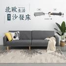【IDEA】北歐生活沉穩質感兩用沙發床【KC-011】
