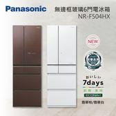 【24期0利率+基本安裝+舊機回收】Panasonic 國際牌 500公升 6門 無邊框玻璃電冰箱 NR-F504HX 公司貨