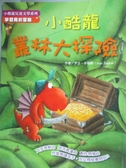 【書寶二手書T2/兒童文學_YHH】小酷龍叢林大探險_尹古.辛格納