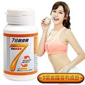 【Minibody纖活】7日飽食機(30錠/瓶)