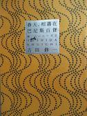 【書寶二手書T4/翻譯小說_LCA】春天相遇在巴尼斯百貨_吉田修一