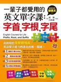 (二手書)一輩子都受用的英文單字課:字首,字根,字尾