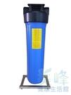 20吋大胖單道白鐵腳架(藍杯款)濾水器.淨水器.水族過濾.全戶式過濾.水塔過濾器(不含濾心),2210元