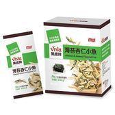 萬歲牌 海苔杏仁小魚 (24gX5包)/盒【康鄰超市】