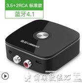 藍芽適配器30445藍芽接收器轉音箱響電視功放AUX適配器4.1aptx無損音頻 爾碩數位3c