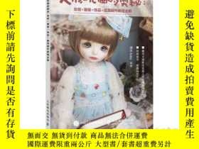 全新書博民逛書店人形玩偶的奧祕妝容 服裝 飾品 道具製作教程全解Y275432