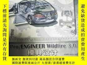 二手書博民逛書店罕見!Pro ENGINEER Wildfire 3.0模具設計