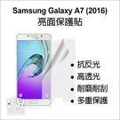 【飛兒】衝評價!高品質 三星 Galaxy A7 A7100 (2016) 保護貼 高透光 亮面 另有 霧面 螢幕貼