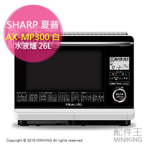 【配件王】代購 SHARP 夏普 AX-MP300 白 水波爐 過熱水蒸氣微波爐烤箱 大字體顯示 26L