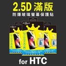 HTC U20 滿版 2.5D 防爆玻璃...