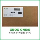 [哈GAME族]免運費 可刷卡 環保包裝 XBOX One Kinect 2.0 轉接器 USB 3.0 For PC 感應器