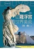 從羅浮宮看世界美術(二版)