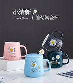 陶瓷馬克杯帶蓋勺情侶喝水家用咖啡杯男女茶杯【福喜行】