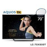 《麥士音響》SHARP - LC-70X500T - 70 8K AQUOS液晶電視