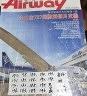 二手書R2YBb《Airway世界民航雜誌 NO.170~198 附明信片.海報