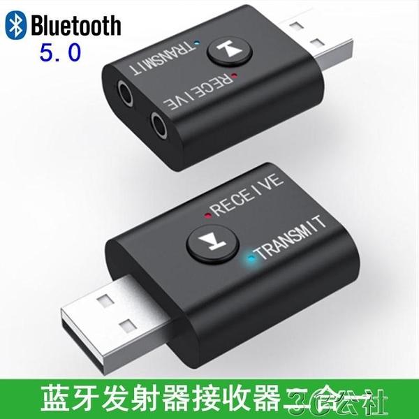 音頻接收器  藍芽5.0音頻發射接收器二合一電腦電視投影機音頻3.5mm轉音響耳機 3C公社