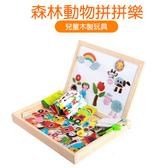 木製森林動物拼拼樂 兒童玩具 學習玩具 木製玩具 交換禮物