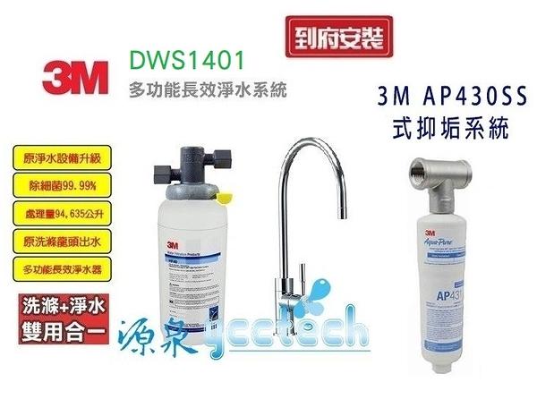 3M DWS1401淨水器【搭3M單溫淨水鵝頸龍頭】搭載3M AP430SS抑垢淨水系統★贈前置PP除泥沙過濾送安裝
