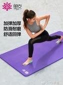 瑜伽墊男女初學者15mm加厚加寬加長防滑瑜珈健身墊無味三件套YYP ciyo黛雅