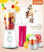JS58D-300榨汁機家用水果果蔬大容量多功能炸攪拌機果汁機 【特惠】 LX 220V