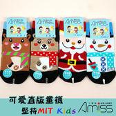 Amiss 可愛直版止滑童襪~聖誕系列3 雙入1 3 歲~C405 42 ~