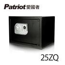 【速霸科技館】愛國者指紋型電子密碼保險箱 25ZQ